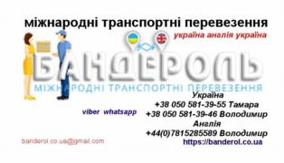 Delivery of parcels, personal effects and cargo – Ukraine England – Ukraine
