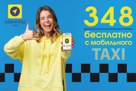Заказать ТАКСИ - Такси Авангард - трансфер