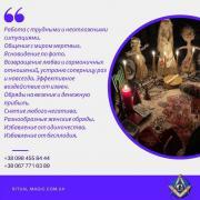 Зняття Псування. Допомога Мага в Києві. Ритуальна Магія Київ